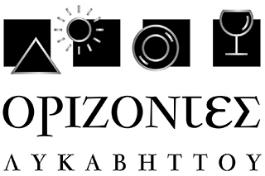 Ορίζοντες … η Βεράντα της Αθήνας | Ορίζοντες Λυκαβηττού